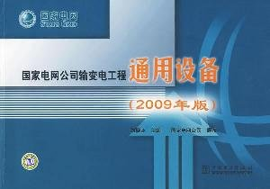 national-grid-transmission-engineering-company-general-equipment-2009