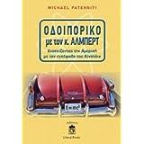 odoiporiko me ton k. almpert / οδοιπορικό με τον κ. άλμπερτ