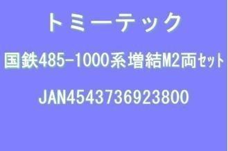 TOMIX N calibre 92380 485-1000 système hématopoïétique 2-Car Set (M)