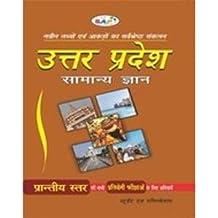 Uttar Pradesh Samanya Gyan Hindi