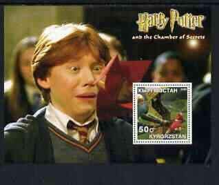 Kyrgyzstan 2002 Harry Potter & Chamber of Secrets #3 perf m/s u/m PERSONALITIES ENTERTAINMENTS FILMS CINEMA FANTASY JANDRSTAMPS