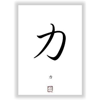 Kraft st rke chinesische japanische dekoration kanji kalligraphie schriftzeichen deko als - Japanische dekoration ...