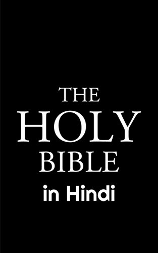 पवित्र बाइबिल । Holy Bible in Hindi (Hindi Edition)