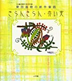 Kiran kiran : Higashida naoki no sōsaku dōwa ; Akai mi : Higashida naoki no sōsaku dōwa