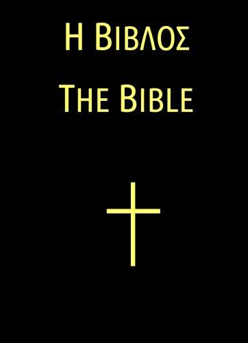 Bible (Greek Edition)