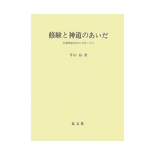 Shugen to Shintō no aida : Kiso Ontake shinkō no kinsei, kindai