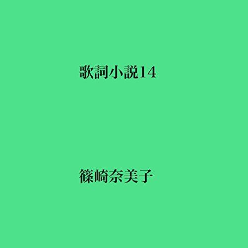 kashi-japanese-edition