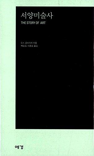 The Story of Art (Korea Edition)