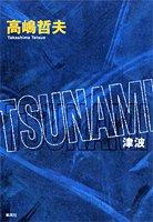 Tsunami par Tetsuo Takashima