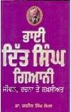 Bhai Ditt Singh Giani