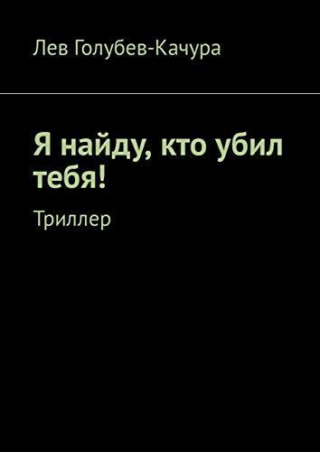 Я найду, кто убил тебя!: Триллер (Russian Edition)