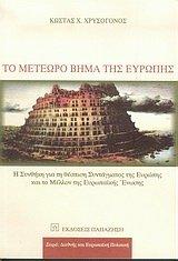 to-meteoro-vima-tis-europis-
