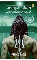 Meluhayile Chiranjeevikal (Malayalam) price comparison at Flipkart, Amazon, Crossword, Uread, Bookadda, Landmark, Homeshop18