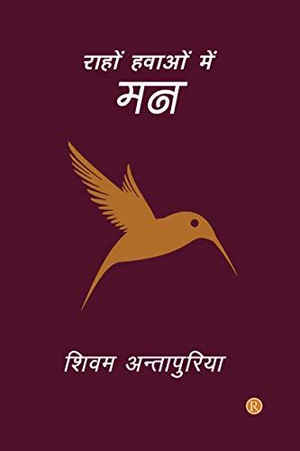 Raho Havaaon Me Man (Hindi Edition) por Shivam Antapuriya