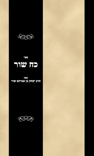 Sefer Koah ha-shor