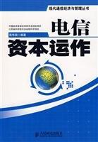 telecom-capital-operationchinese-edition