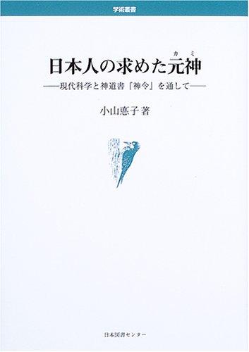 Nihonjin no motometa kami = The Japanese and kami: Gendai kagaku to shintosho Shinrei o toshite (Gakujutsu sosho) par Tokuko Oyama