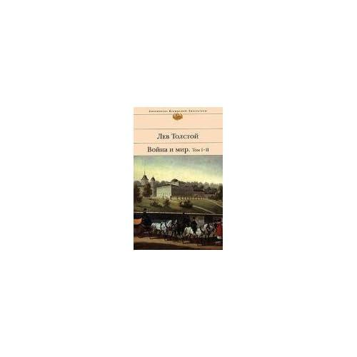 Vojna i mir. V dvuh knigah. Tom I-II: Biblioteka vsemirnoj literatury