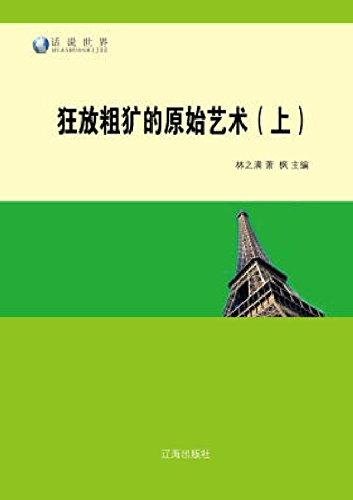狂放粗犷的原始艺术(上册) (English Edition)