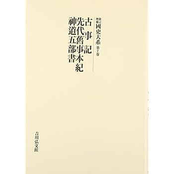 Kojiki ; Sendai kuji hongi ; Shintō gobusho