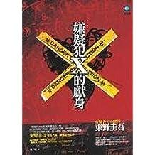Yougisya X No Kenshin [The Devotion of Suspect X]