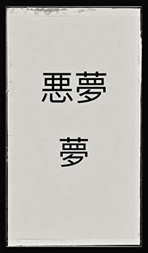 Couverture du livre Sekai no keimusho