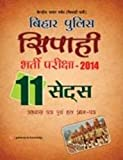 Bihar Police Sipaahi Bherti Pariksha 2014 11 Sets (Includes Solved Paper 2010 & Practice Papers)
