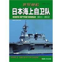 Japan Maritime Self Defense Force(Chinese Edition)