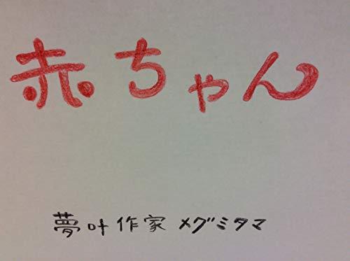 Baby: alive OK (monogataripoemu) (Japanese Edition)