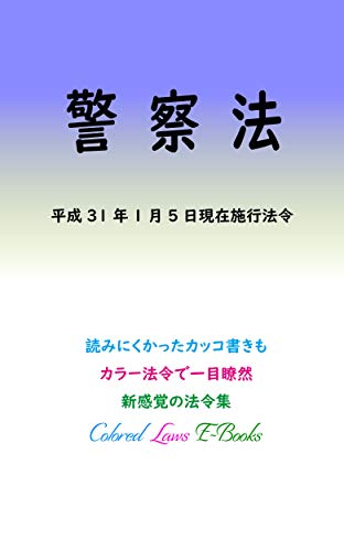 Police Act Colored Laws (Japanese Edition)