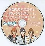 """Animer corps de CD achat bonus de drame par la vari?t? de """"Debut Uta no Prince-sama!"""" Pour essayer Ganbare! """"Projet KARA_AGE"""" (Japon import / Le paquet et le manuel sont ?crites en japonais)"""