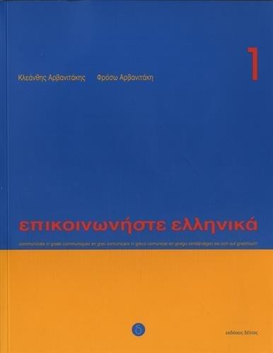 Communicate in Greek 1 (Epikoinoniste Ellinika) by K. Arbanitakes (2010-11-19)