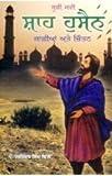 Sufi Kavi Shah Husain Qafian ate Chintan