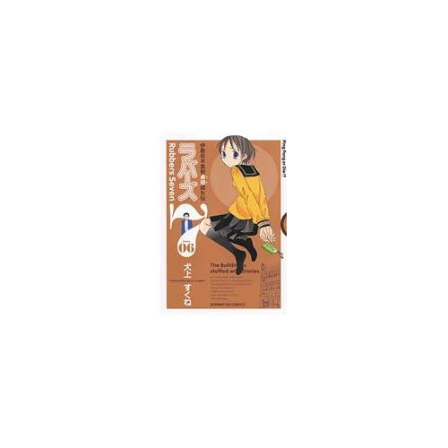 7 06 Lovers - Isezaki seriously Table Tennis teacher Gaiden (Sunday GX Comics) (2007) ISBN: 4091570860 [Japanese Import]
