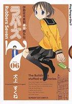 7 06 Lovers - Isezaki seriously Table Tennis teacher Gaiden (Sunday GX Comics) (2007) ISBN: 4091570860 [Japanese Import] par Sukune Inugami