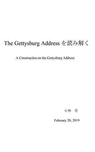 The Gettysburg Address wo yomitoku: A construction on the Gettysburg Address (Japanese Edition)