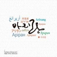 vol3-arirang