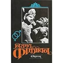 KAMJIVAN MARATHI BOOK DOWNLOAD