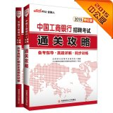 in-the-public-version-2015-icbc-china-recruitment-examination-clearance-raiders-years-zhenti-compila