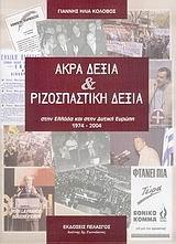 akra-dexia-kai-rizospastiki-dexia-stin-ellada-kai-stin-dytiki-europi-1974-2004