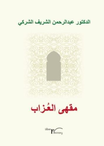 Mawqhaa Al Úzaab (Café de los solteros): Novela por Abderrahman Cherif-Chergui Marini