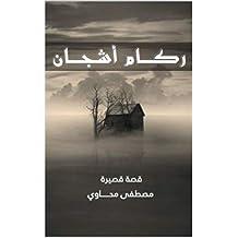 ركام أشجان : قصة قصيرة تصور سنوات الإرهاب في الجزائر (MAHAOUI Book 2) (Arabic Edition)