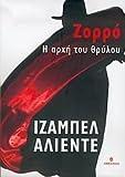 zorro / ????? -