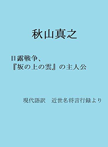 akiyama-saneyuki-sakano-ue-no-kumo-and-russo-japanese-war-kinsei-meisho-genko-roku-in-contemporary-j