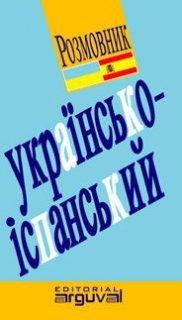 Guía Práctica Ucraniano-Español (GUÍAS DE CONVERSACIÓN) por Galyna Verba