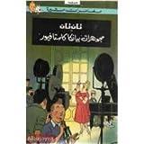 Tintin wa mujawharat Bianca Castafiore / Tintin et Les bijoux de la Castafiore