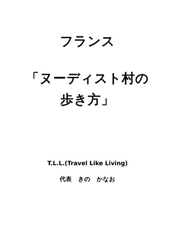 A guide for the nudist resort in France: The way to the nudist resort in France and how to enjoy it are finally revealed (Japanese Edition) book cover