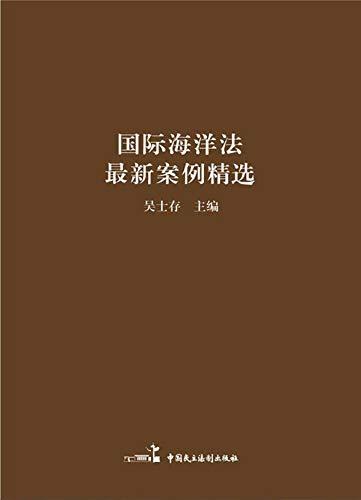国际海洋法最新案例精选 (English Edition)