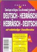 Wörterbuch Deutsch-Hebräisch /Hebräisch-Deutsch: Mit vollständiger Lautschrift