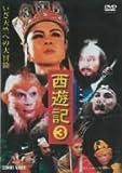 西遊記 3 [DVD] DNN-1043